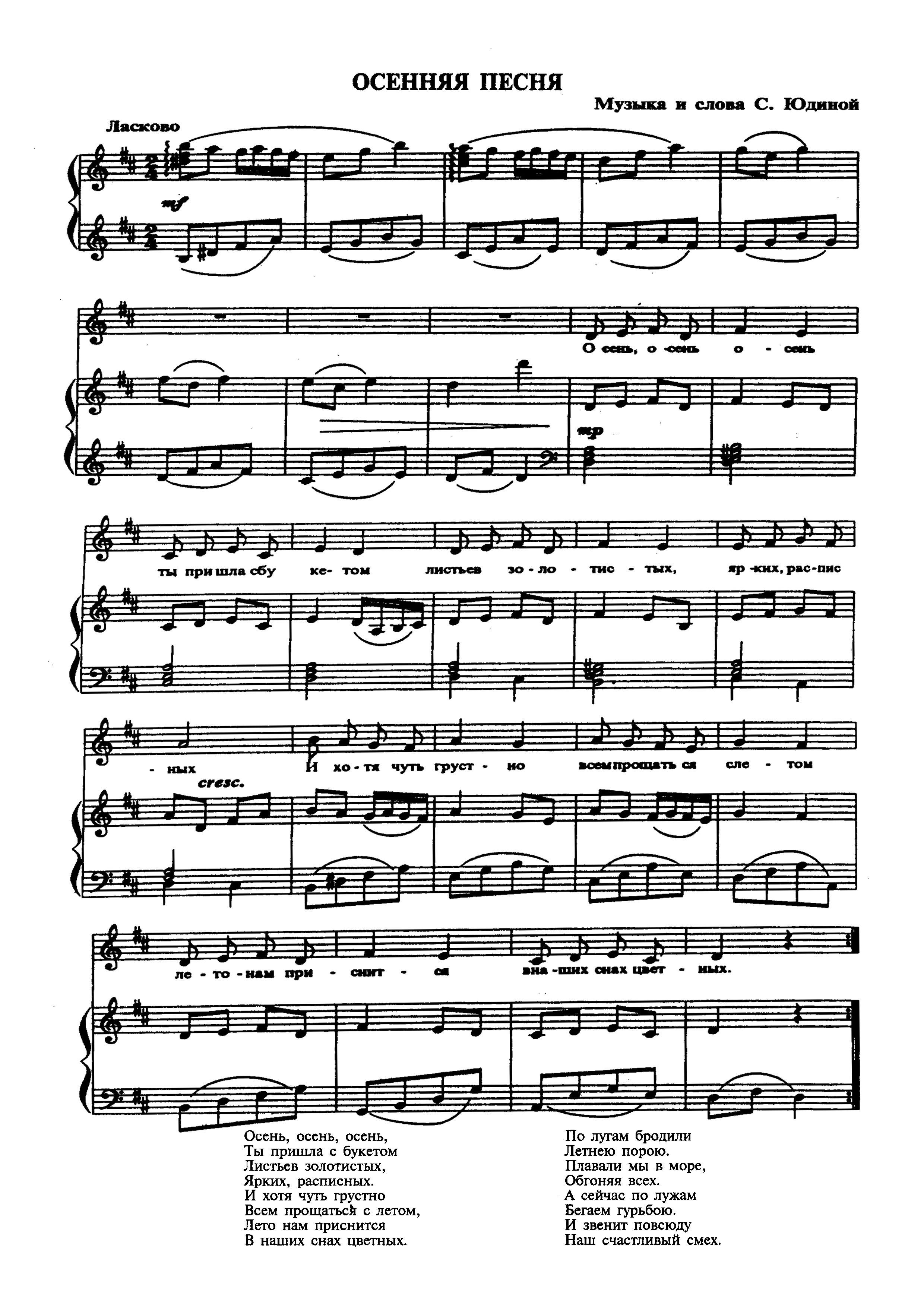 ПЕСНЯ ОСЕНЬ ПРИШЛА С ЮДИНОЙ СКАЧАТЬ БЕСПЛАТНО