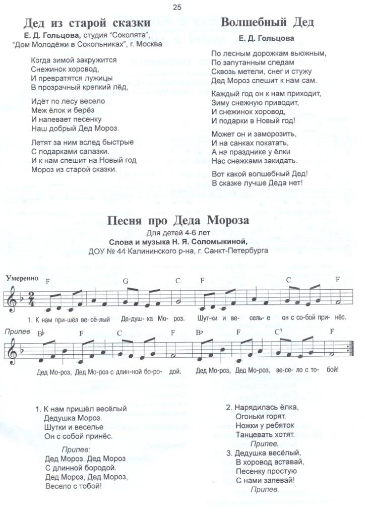 ПЕСНЯ ДЕД МОРОЗ ПОКАЖИСЬ ГОЛЬЦОВА СКАЧАТЬ БЕСПЛАТНО